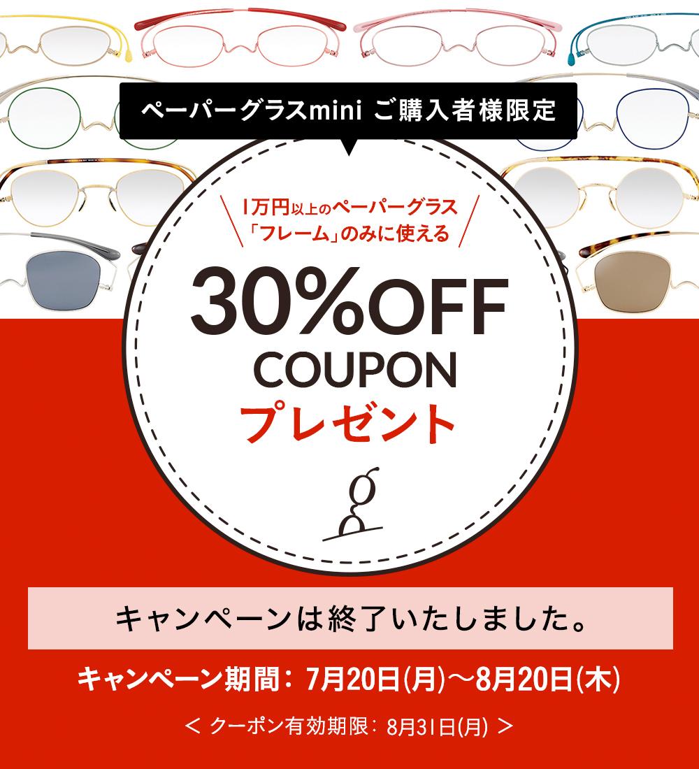 【ペーパーグラスminiご購入者様限定】1円以上のペーパーグラスに使える30%OFFクーポンキャンペーン
