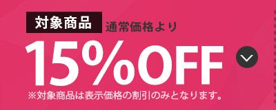 対象商品15%OFF