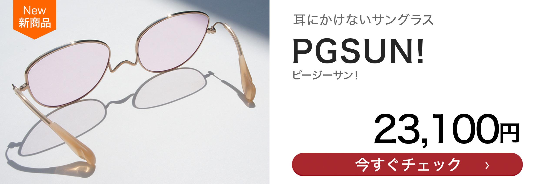 耳にかけないサングラス PGSUN!