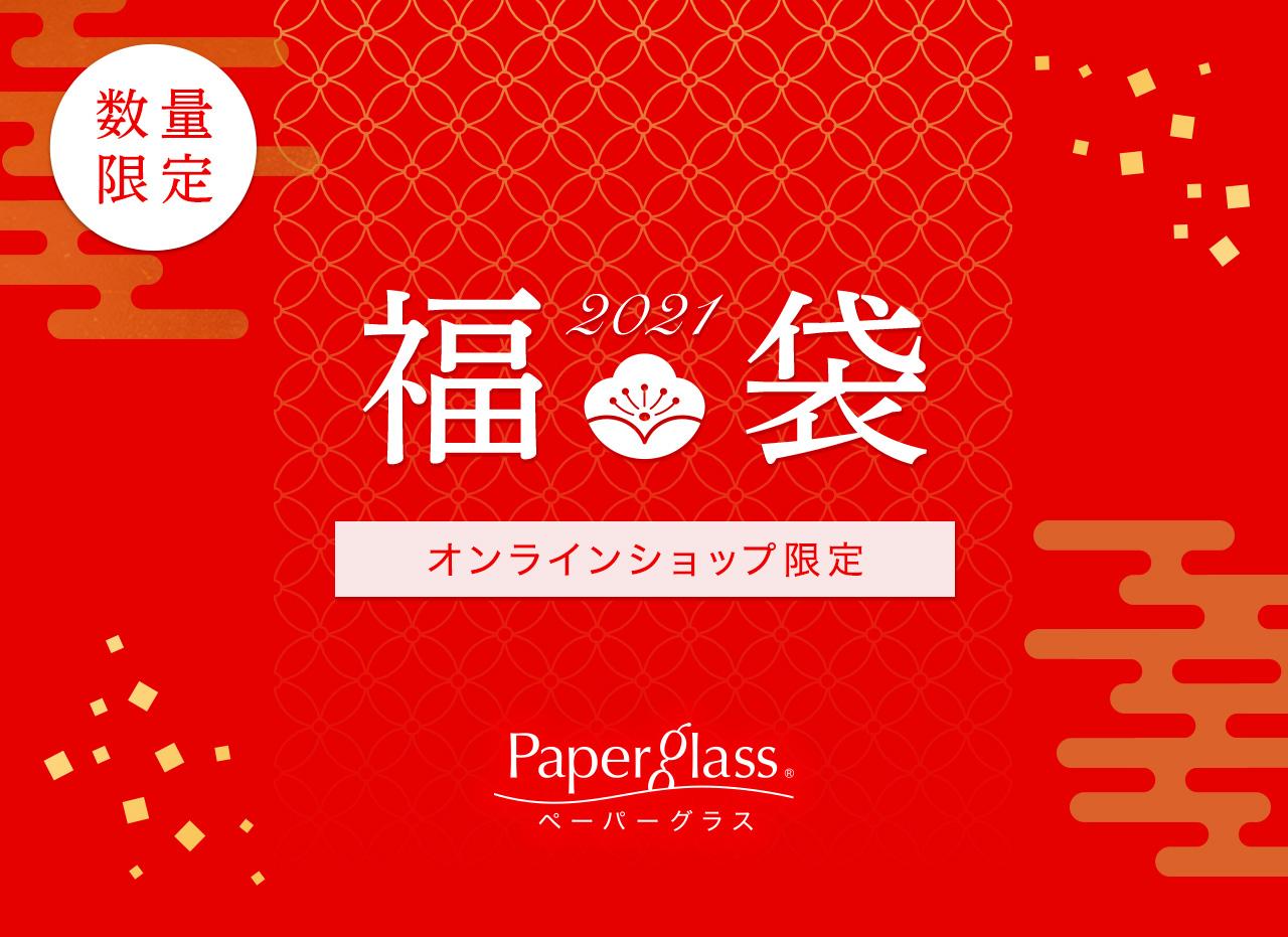 2021年 ペーパーグラスの福袋