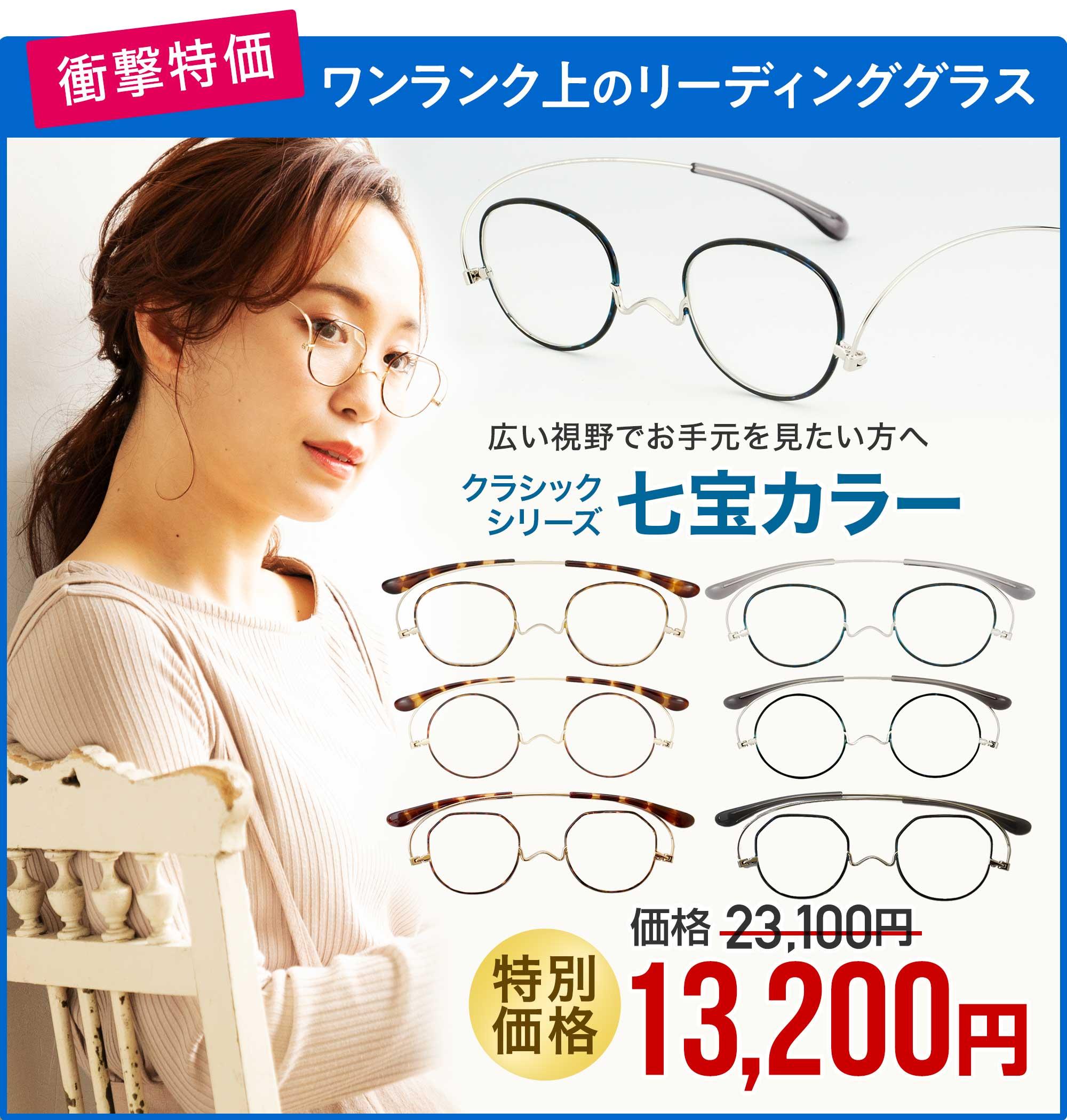 ペーパーグラス 七宝カラー 老眼鏡