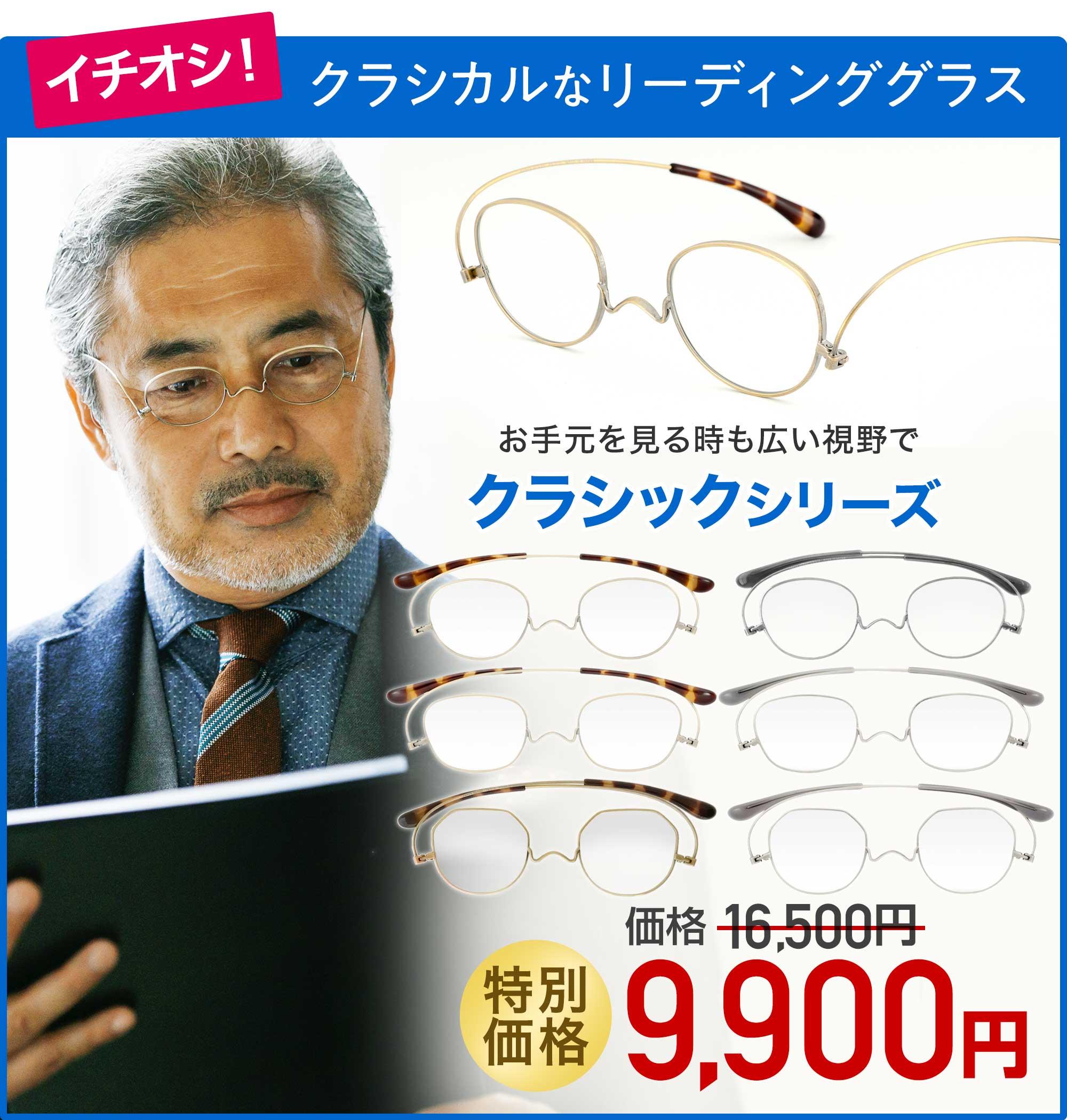 ペーパーグラス クラシックシリーズ 老眼鏡
