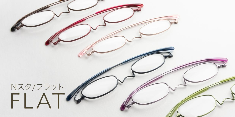 薄型 老眼鏡 ペーパーグラス Nスタ フラット