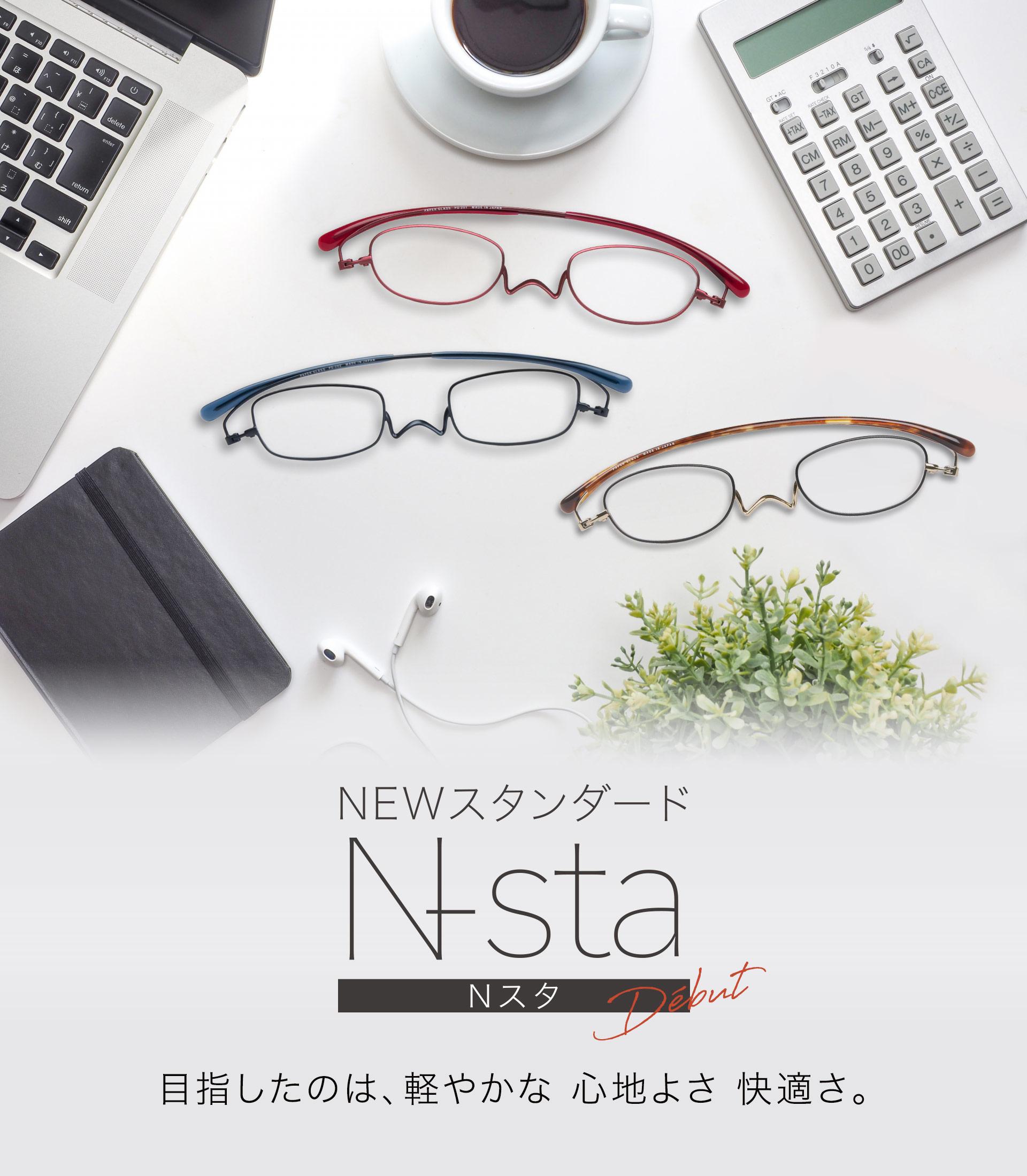 薄型 老眼鏡 ペーパーグラス NEWスタンダード「Nスタ」
