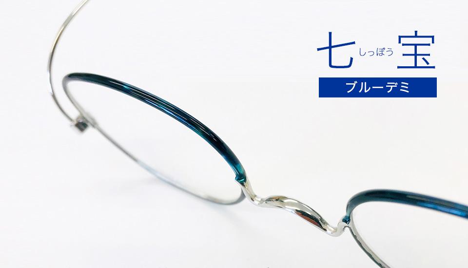 ペーパーグラス 七宝カラー シルバー/ブルーデミ