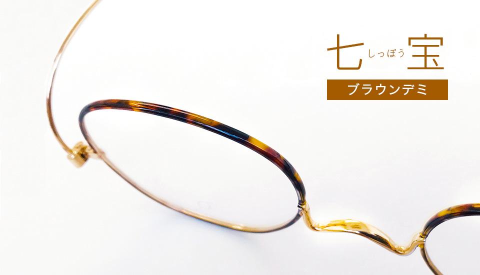 ペーパーグラス 七宝カラー ゴールド/ブラウンデミ