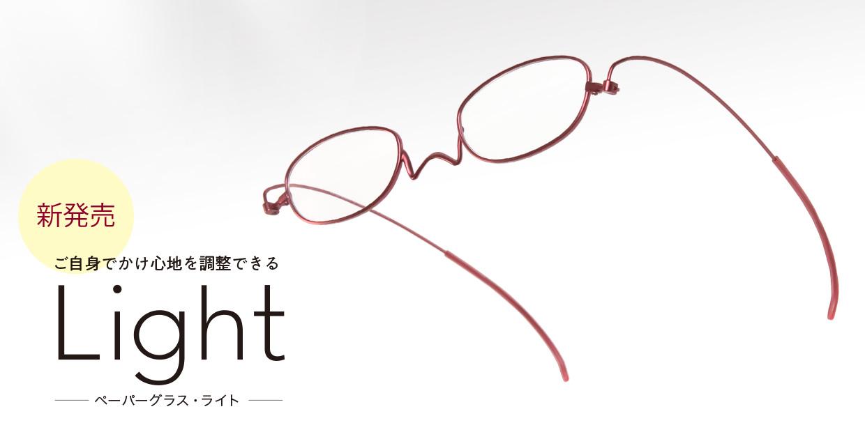 薄型 老眼鏡 ペーパーグラス・ライト