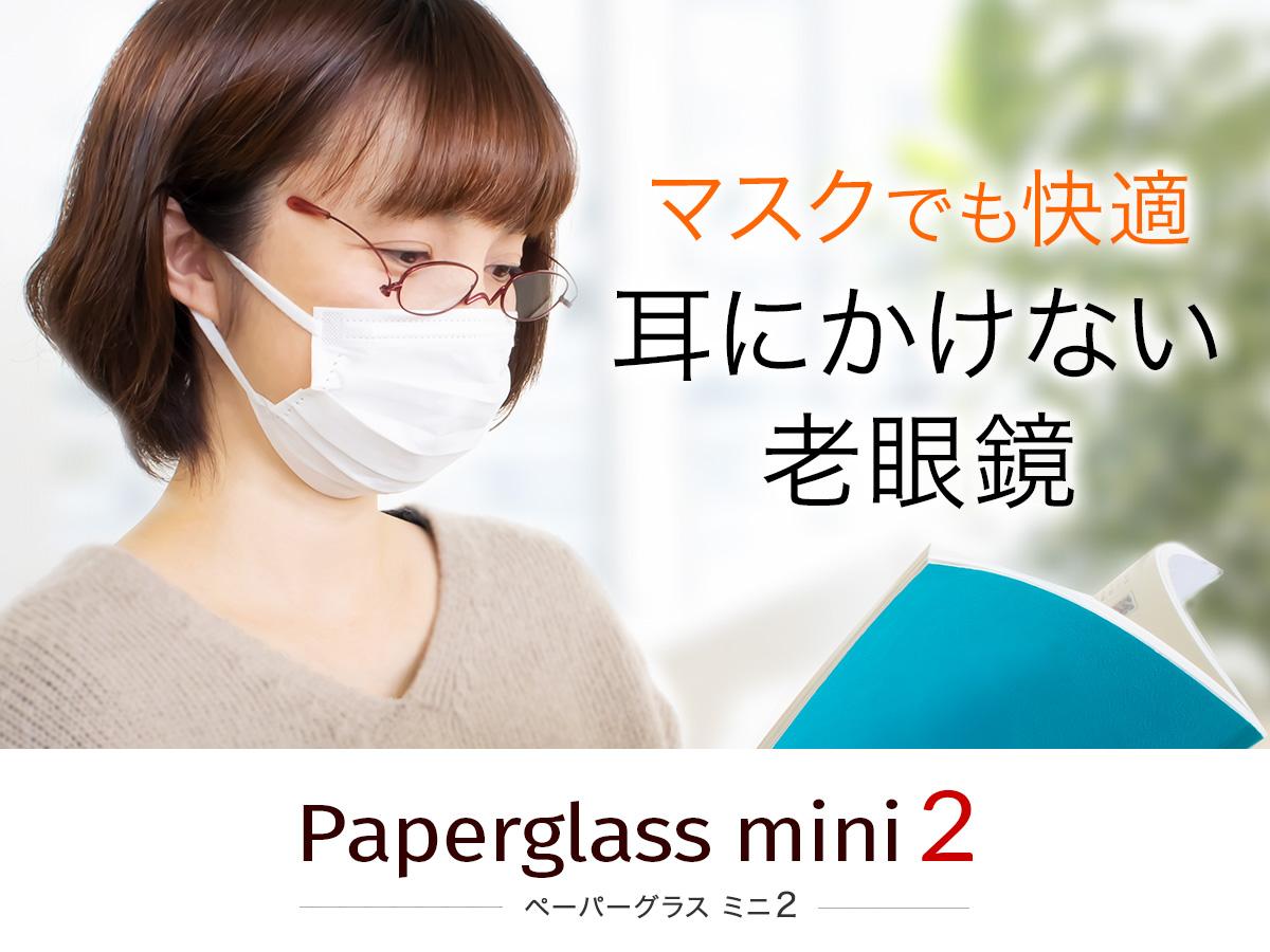 ペーパーグラスmini2
