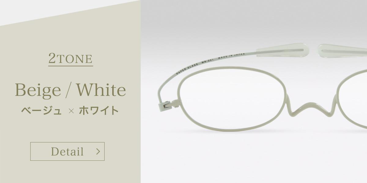 ベージュ/ホワイト