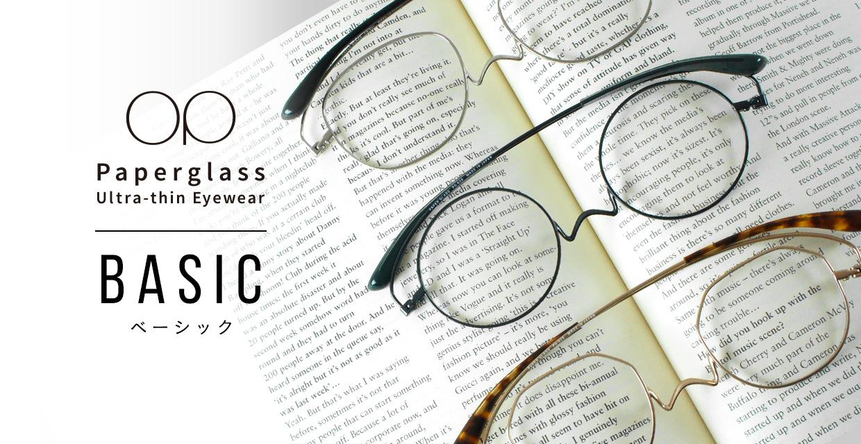 薄型メガネ ペーパーグラスOP ベーシック