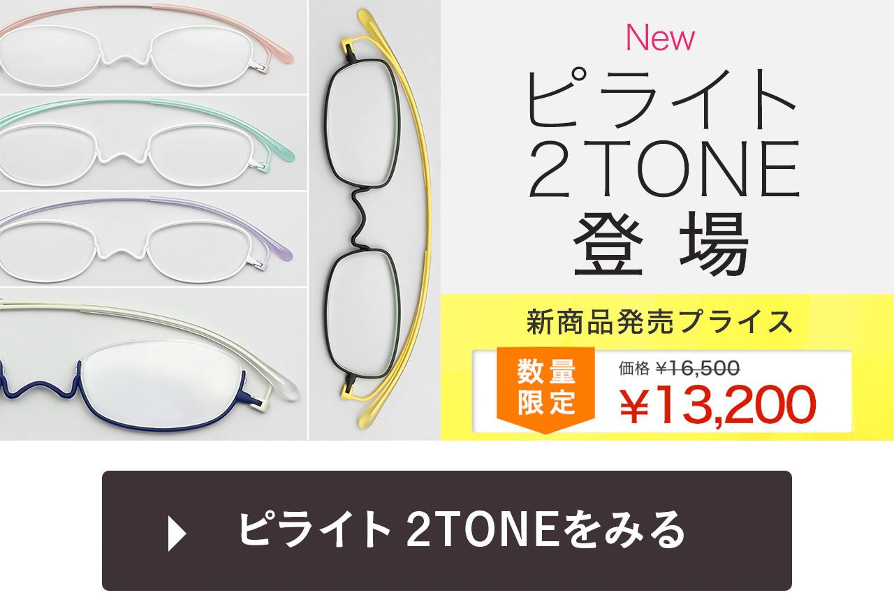 ピライト 2TONE発売
