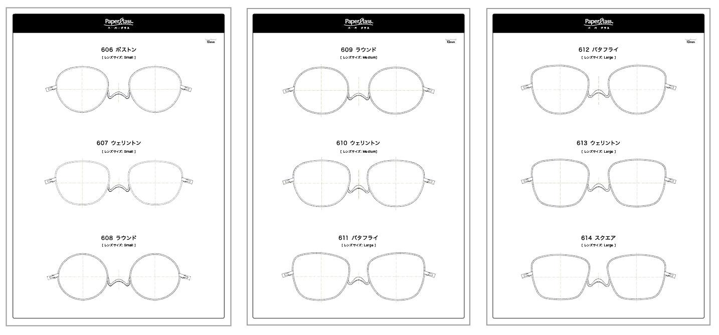 ペーパーグラス・サングラス レンズサイズ比較ペーパー
