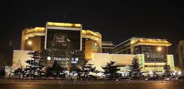 北京百盛百貨店(老眼鏡ペーパーグラス)