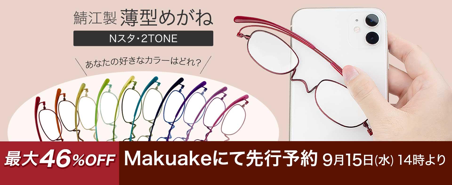 MakuakeNスタ2TONE先行予約
