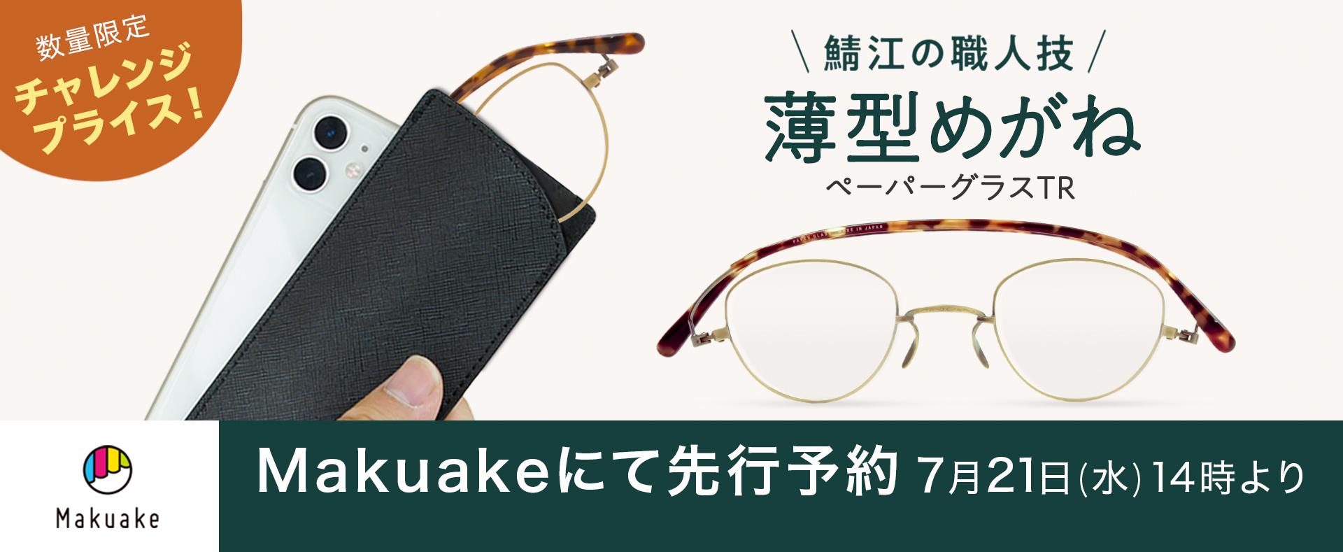 [特別価格]鯖江の職人技光る逸品『ペーパーグラスTR』 7/21(水)14:00よりMakuakeで先行予約開始