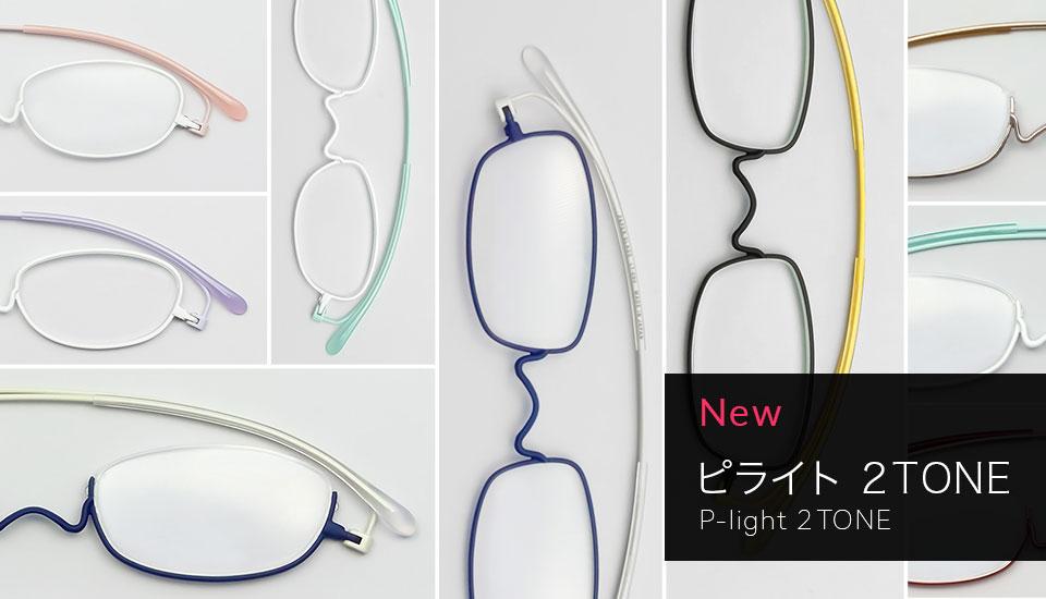 ピライト2TONE 老眼鏡