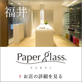ペーパーグラス福井 福井駅前店