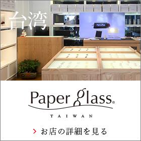 ペーパーグラス台湾(台北)