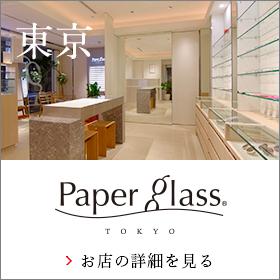 ペーパーグラス東京 帝国ホテル店