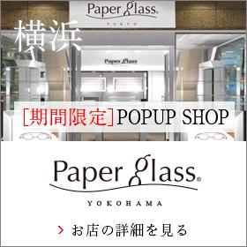 ペーパーグラス横浜 ランドマーク店