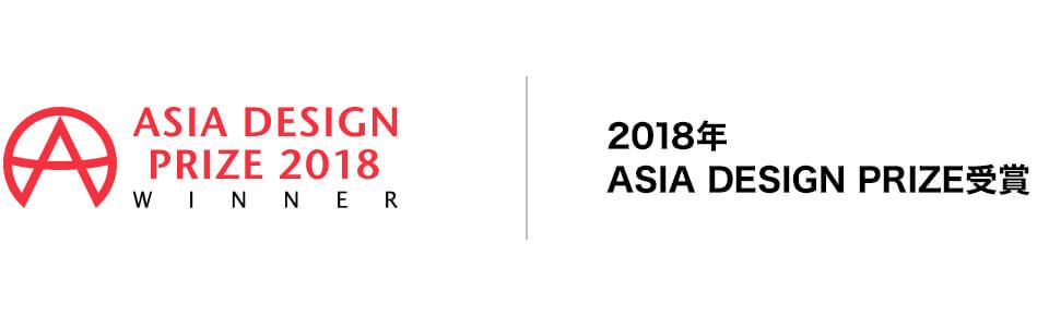 アジアデザイン賞2018