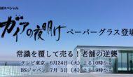 薄さ2mmの老眼鏡ペーパーグラス「日経スペシャル「ガイアの夜明け」2014年06月24日(火)夜10:00〜放送