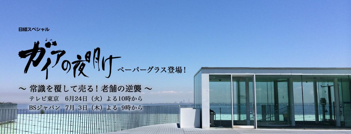 main-image_gaia2