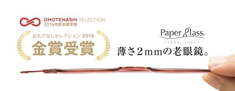 maine_omorenashi2016