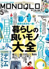 【掲載情報】MONOQLO 2016年5月号「MONOQLOプレミアム」ギフト特集にペーパーグラスが紹介されました。