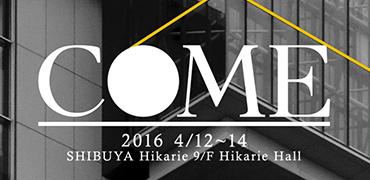 come2016_info