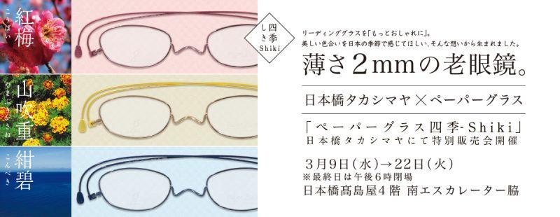 takashimaya160309