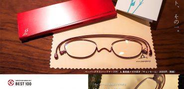 母の日老眼鏡ペーパーグラス