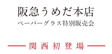hankyu160427
