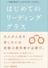 【プレスリリース】老眼の教科書「はじめてのリーディンググラス」が発売!!