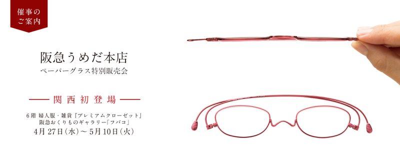 title_hankyu160427