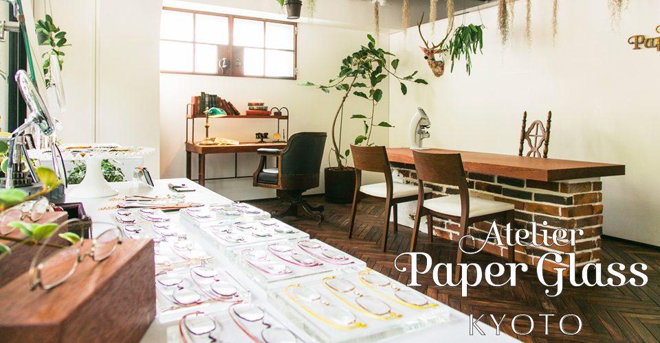 Atelier Paperlgass (アトリエ ペーパーグラス)