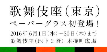 info_kabuki2016