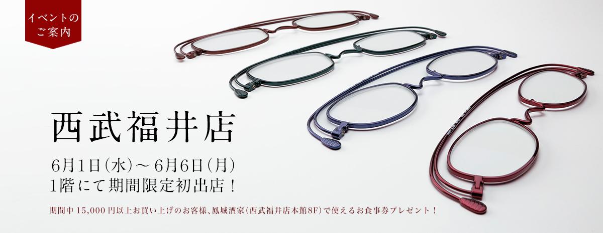 main_seibufukui2016