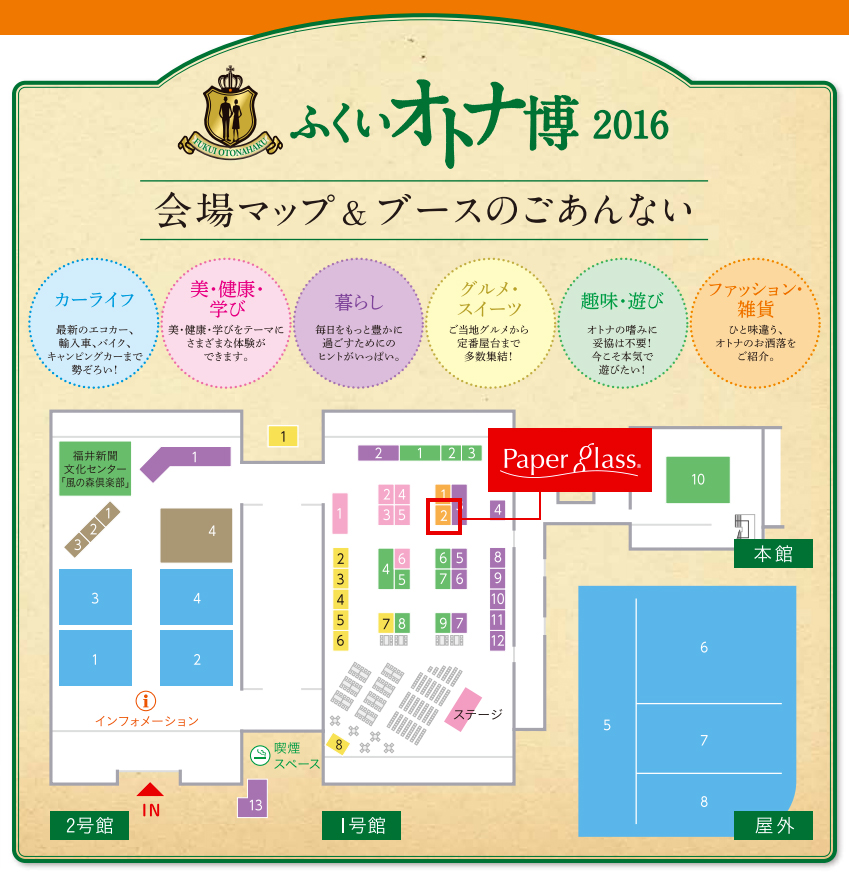 otonahaku_map2016