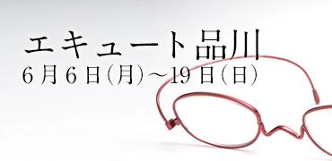 ecute_shinagawa_info01