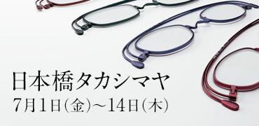 info_takashimaya160701