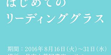 info_daikanyama_20160816