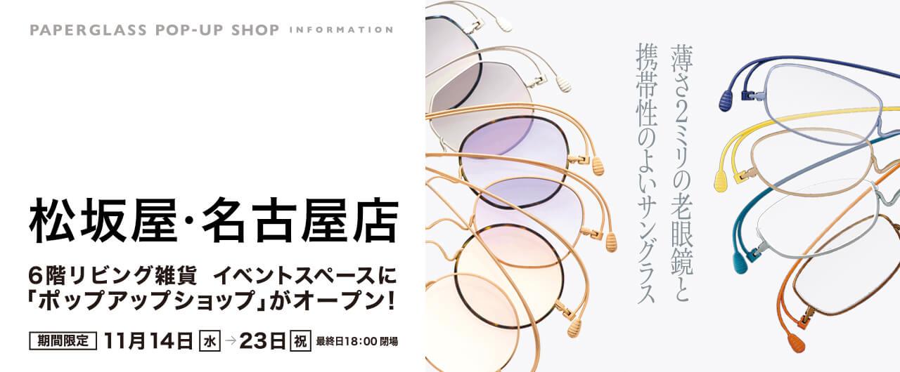 【名古屋・松坂屋】11月14日~11月23日までの期間限定ポップアップショップオープン!
