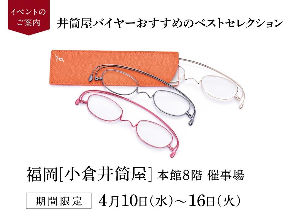 小倉井筒屋バイヤーおすすめのベストセレクション