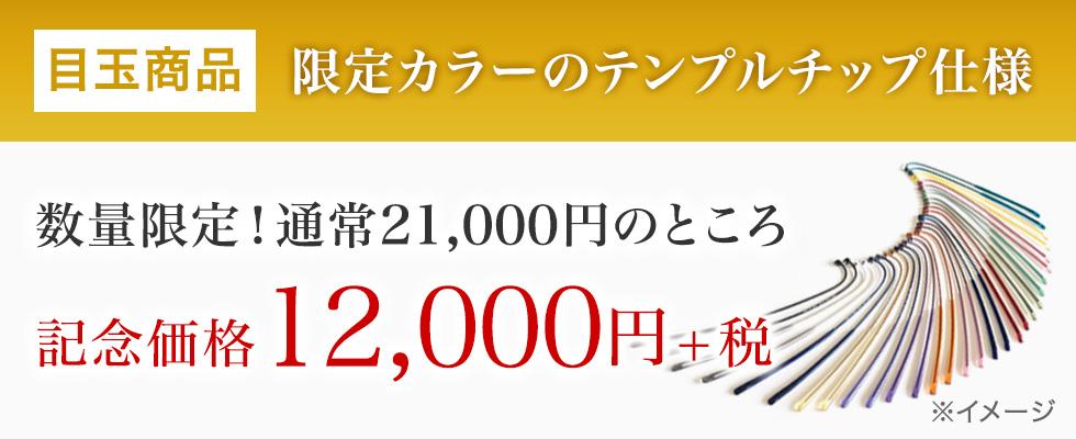 【お得1】数量限定!目玉商品:限定カラーのテンプルチップ仕様 通常21,000円(税抜)のところ、記念価格12,000円(税抜)!