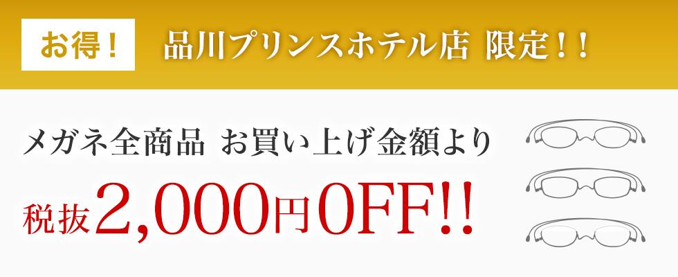 【お得2】メガネ全商品2,000円(税抜)引き