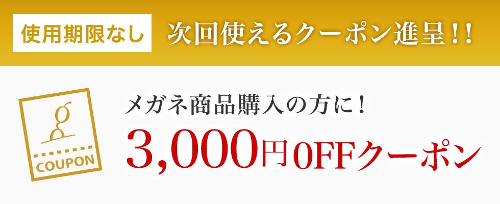 【お得4】メガネ商品購入の方に、次回使えるクーポン進呈!