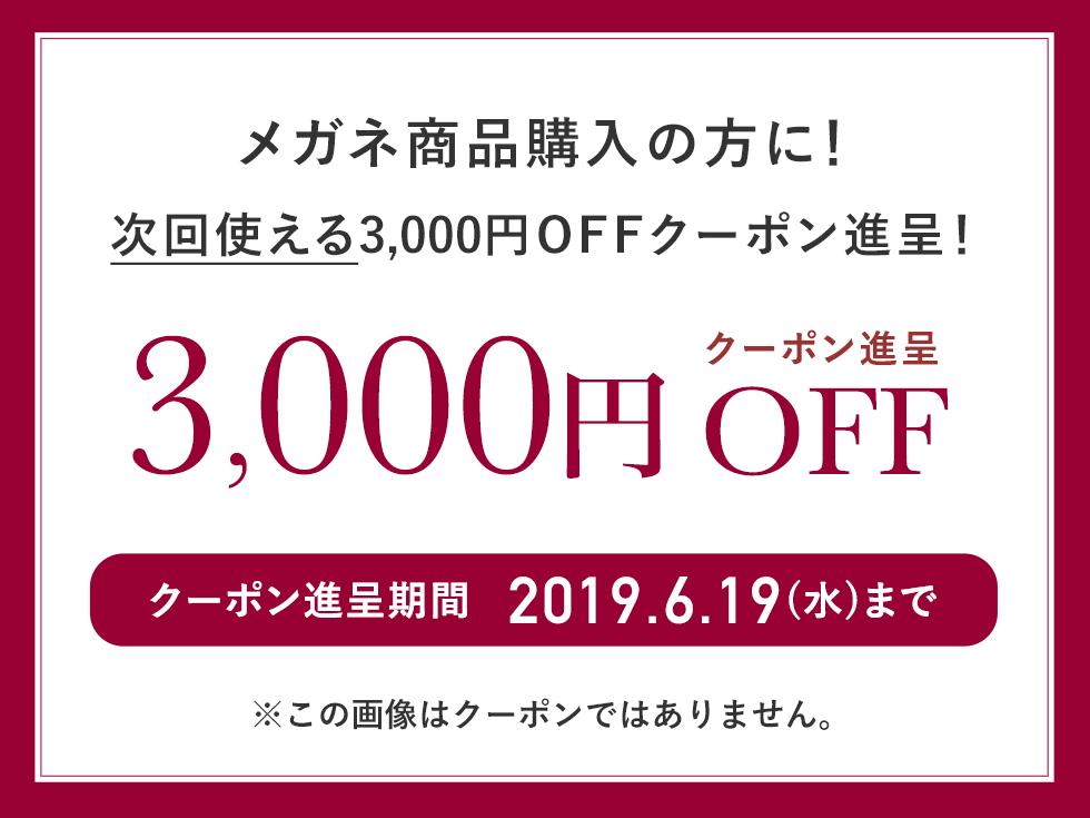 メガネ商品購入の方に、次回使える3,000円OFFクーポン進呈!