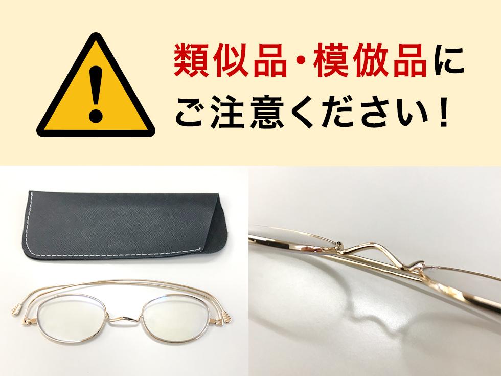 ペーパーグラスの類似品・模倣品、コピー商品にご注意ください