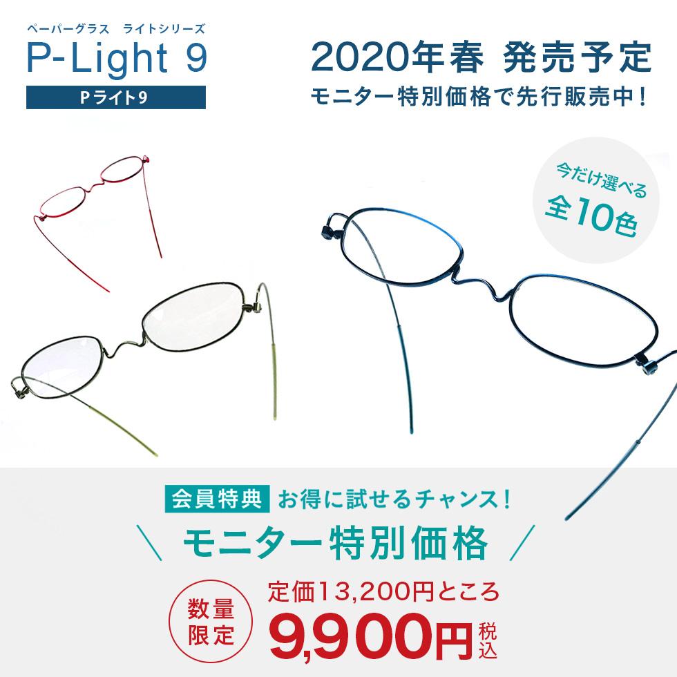 ペーパーグラス Pライト9